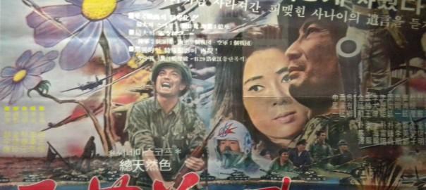 Poster del The National Folk-Museum of Korea